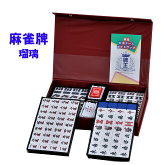 Mahjong tiles rURI rURI-blue tiles and! NEW / low price / cheap / Mahjong tiles and mahjong Taku and hand picking / half-Chan / yakitori / tile Pai / vigil / celebrity / tiles / carry / coral / Naniwa /