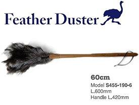 FEATHER DUSTER 60cm/S455-190-6 フェザー ダスター ダチョウ バンブーハンドル DULTON(ダルトン)