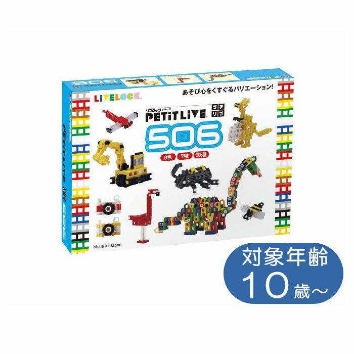 プチリブ プチリブ506 /!PETiT LiVE/最小パーツシリーズ/小パーツの8分の1/パーツ/大容量/【日本製】【Livelock/リブロック/ブックローン】