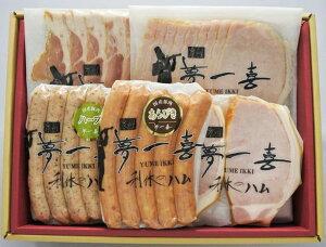 大阪 「夢一喜フーズ工房」 ハム・ウインナー詰合せ /ロースハムステーキ150g、ロースハムスライス110g、あらびきウインナー130g、ハーブウインナー130g、ベーコンスライス80g / お中元 内祝い