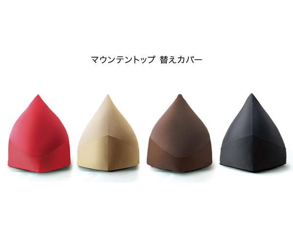 マウンテントップ 専用カバー【MOGU/モグ】