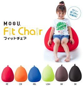 【全6色あり】フィットチェア 本体(カバー付) REレッド /!fit chair/クッション/ソファ/パウダービーズ/洋なし型/着せ替え/替え/洗い替え/交換/伸縮性/子供/こども/キッズ/【MOGU/モグ】