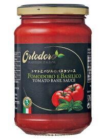 【ポイント2倍】オルトドーロ パスタソース トマト&バジル  Ortodoro POMODORO E BASILICO TOMATO BASIL SAUCE