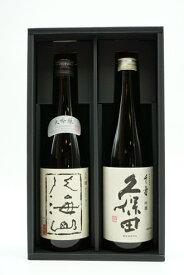 【送料無料】【ギフトセット】 大人気!吟醸酒セット 久保田 千寿 & 八海山 大吟醸 720ml×2本セット おすすめ日本酒飲みくらべセット  GIFT SET GINJOUSHU KUBOTA SENJU & HAKKAISAN DAIGINJOU Japanese Sake Set