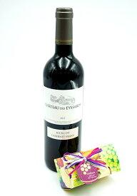 [貴腐ワインチョコと赤ワインのセット]レザンドレ・オ・ソーテルヌ【50g/ブドウ柄箱入】とシャトー・デ・ゼサール(赤ワイン)ペアセット!ギフト プレゼント お中元 お歳暮 おすすめ セット