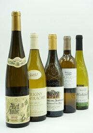 """【送料無料】ワインセット""""ちょっとこだわったシリーズ No.7"""" フランス白ワイン 750ml×5本セット!Selection France White Wine Five Bottle Set"""
