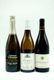"""【送料無料】ワインセット""""ちょっとこだわったシリーズ No.1"""" フランス・ブルゴーニュワイン 750ml×3本セット!SelectionFrance Burgundy Wine Three Bottle Set"""