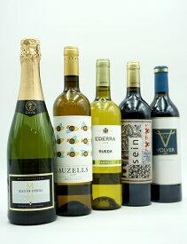 """【ポイント2倍】【送料無料】ワインセット""""ちょっとこだわったシリーズ No.22"""" スペイン産ワイン 750ML×5本セット!Selection Spain Wine Five Bottle Set"""