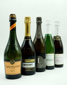 """【送料無料】ワインセット""""ちょっとこだわったシリーズ No.13"""" 世界5ヶ国スパークリングワイン 750ml×5本セット!Selection World Sparkling Wine Five Bottle Set"""