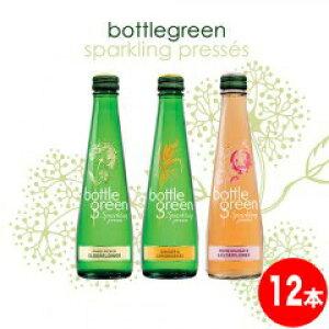 ボトルグリーン 選べるセット!よりどり12本セット!エルダーフラワー/レモングラス&ジンジャー/ザクロ&エルダーフラワーbottlegreen sparkling Assorted Set[まとめ買い][組み合わせ自由][ギフト