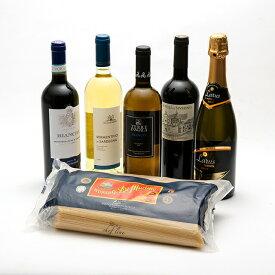 ナヴェ厳選!イタリアワイン5本セット(パスタ付き) 【ワインセット】【赤・白・泡の3種類】【飲みくらべ】【スパゲッティおまけ付き】【ワイン説明&パスタレシピ付】【送料無料】 Italian wine & Pasta set