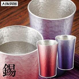大阪錫器 錫製 タンブラー シルキー 200ml 2客セット 赤 HOKAGE 紫 SHINRA 16-1-12P 6002-052