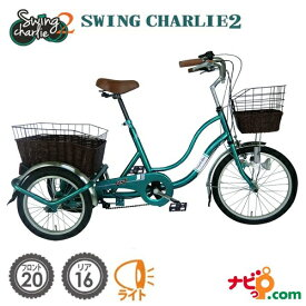 三輪自転車 大人用 スイング機能付き スイングチャーリー2 MG-TRW20G メーカー直送 フロント20インチ リア16インチ 【代引不可】