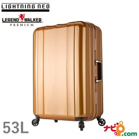 LEGEND WALKER PREMIUM スーツケース LIGHTNING NEO ライトニング ネオ 53L 6702-58-IGD インカゴールド 【代引不可】