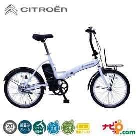 シトロエン CITROEN 電動アシスト折り畳み自転車 TM-FDB200E MG-CTN20EB メーカー直送 20インチ 【代引不可】