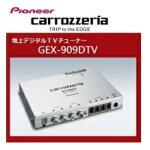 パイオニアカロッツェリアcarrozzeriaカー地上デジタルTVチューナーGEX-909DTV(4×4)