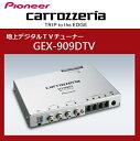 全国送料無料 【在庫有】 パイオニア Pioneer カロッツェリア carrozzeria カー 地上デジタルTVチューナー GEX-909DTV (4×4)