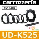 パイオニア Pioneer カロッツェリア carrozzeria UD-K525 高音質インナーバッフル(16cm、17cm対応) スバル車用インナーバッフル