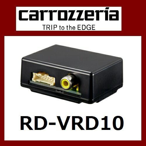 パイオニア carrozzeria カロッツェリア 映像出力用RCA分配器 RD-VRD10