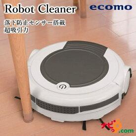 ツカモトエイム エコモ ecomo ロボットクリーナー AIM-RC21 ロボット掃除機 落下防止センサー搭載のお掃除ロボット!