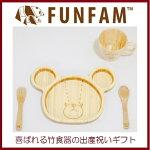 FUNFAMファンファン竹食器ジャッキーランチプレートセット