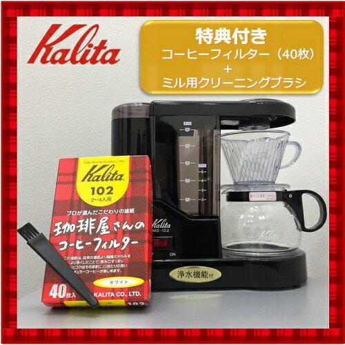 【送料無料】カリタ Kalita コーヒーメーカー ミル付き MD-102N 41047 【コーヒーフィルター40枚+クリーニングブラシ付き】