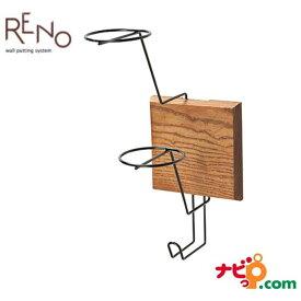 オークス AUX ハットラック 帽子ラック 壁掛け 木製 リノ RENO AYS32H