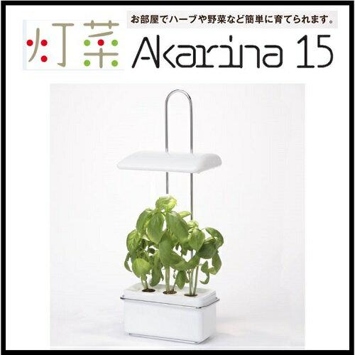 LED 水耕栽培 キット 土を使わずに簡単に栽培できます! Akarina15 灯菜 アカリーナ オリンピア照明 OMA15
