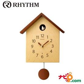 リズム時計 鳩時計 おしゃれ ふいご式 カッコースタイル145 4MJ441NC06 RHYTHM マツコの知らない世界 ハト時計