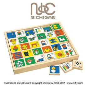 ニチガン ミッフィー もじあそび DB2210 【国内正規品】 木製ブロック 木製玩具