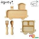 agney アグニ— 国内正規品 きかんしゃスペシャルプレートセット AG-124LCSSP 離乳食 食器セット 天然竹素材 ベビー食…