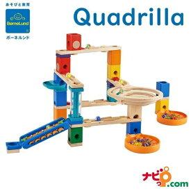 ボーネルンド クアドリラ ファニーファンクションセット QDE8271 ビー玉 転がし おもちゃ ビー玉コースター 知育玩具 木のおもちゃ