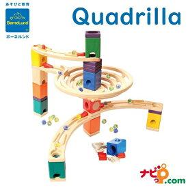 ボーネルンド クアドリラ ベーシックセット QDE6005AB05 ビー玉 転がし おもちゃ ビー玉コースター 知育玩具 木のおもちゃ