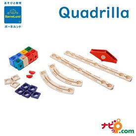 ボーネルンド クアドリラ スピードウェイセット QDE6010AB05J ビー玉 転がし おもちゃ ビー玉コースター 知育玩具 木のおもちゃ