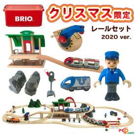 BRIO 2020 クリスマス限定レールセット 80000-132 レールトイ 駅 電車 列車 北欧 スウェーデン 電動 磁石 おもちゃ 木製 クリスマスプレゼント ブリオ