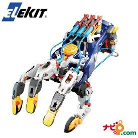 エレキット サイボーグハンド MR-9112 ロボット工作キット 水圧式 ELEKIT