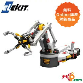 エレキット メカクリッパー MR-9113 ロボット工作キット ロボットアーム ELEKIT