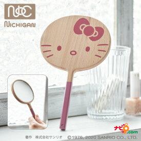 ハローキティ ハンドミラー ニチガン HELLO KITTY 木製 雑貨 小物 手鏡 大人 スモーキーピンク ハローキティ雑貨シリーズ