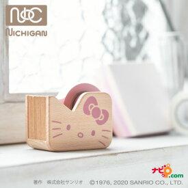 ハローキティ マスキングテープカッター ニチガン HELLO KITTY 木製 雑貨 小物 大人 スモーキーピンク ハローキティ雑貨シリーズ
