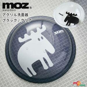 moz アクリル製 洗面器 風呂桶 ボウル バスグッズ お風呂 エルク 北欧 デザイン unbain モズ EF-UB04