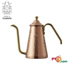 カリタ Kalita 銅製 ドリップポットスリム 700CU TSUBAME 52203