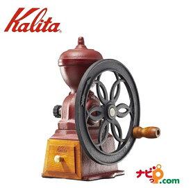 カリタ Kalita 手挽きコーヒーミル ダイヤミルN (レッド) 42137