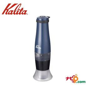 カリタ Kalita 電池式 コーヒーグラインダー スローG15 (SB) 43038