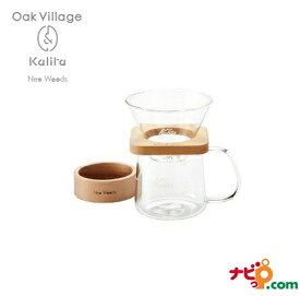 カリタ Kalita コーヒー ドリッパーホルダー&ジャグ400のセット WDG-185 角型セット オークヴィレッジ 44315