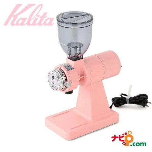 Kalita×Le Magasin カリタ×ルマガザン ナイスカットG ピンク コーヒーグラインダー EKI28170