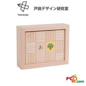 あいうえおつみき 戸田デザイン研究室 Toda design