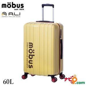 A.L.I アジアラゲージ スーツケース 手荷物預け無料サイズ モーブス mobus 60L MBC-1908-24-IV アイボリー 【代引不可】