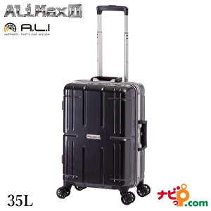 A.L.I アジアラゲージ スーツケース 機内持込み可能サイズ ALIMAXII 35L ALI-011R-18-CBBK カーボンブラック 【代引不可】