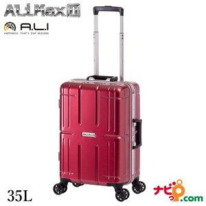 A.L.I アジアラゲージ スーツケース 機内持込み可能サイズ ALIMAXII 35L ALI-011R-18-WRD ワインレッド 【代引不可】