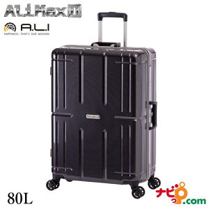 A.L.I アジアラゲージ スーツケース 手荷物預け無料サイズ ALIMAXII 80L ALI-011R-26-CBBK カーボンブラック 【代引不可】